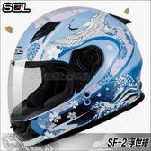 SOL 全罩 安全帽|23番 SF-2 浮世繪 UKIYO-E 藍/粉 輕量女生款 內襯全可拆 免運送好禮