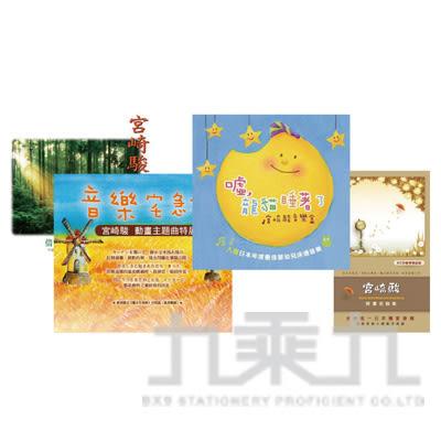 【九乘九購物網】宮崎駿映畫名曲集(6CD套裝) 6CD-008