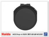 預購~Haida 海大 M10 插入式 圓形減光鏡 ND1000 減10格 快插式(HD4262,公司貨)