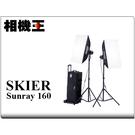 ★相機王★Skier Sunray 160 美食雙燈組 持續燈 攝影燈