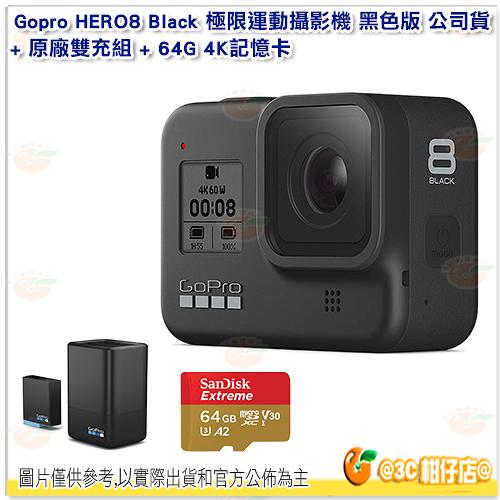 送64G 160M 4K卡+原電雙充組 GoPro HERO 8 Black 運動攝影機 黑色版 公司貨 HERO8