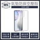 【MK馬克】ViVO X60 防摔氣墊空壓保護殼 手機殼 防摔殼