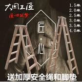 升降梯人字梯雙側木質梯家用折疊人字梯木質人字梯木梯實木【 出貨】