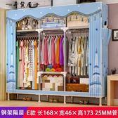 布衣柜25MM鋼管加粗加固簡易衣柜 E款
