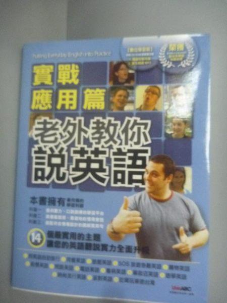 【書寶二手書T8/語言學習_XGC】老外教你說英語(實戰應用篇)_LiveABC_附光碟