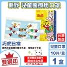 東野 雙鋼印 兒童醫療口罩 (巧虎日常) 10入/盒 (台灣製 CNS14774) 專品藥局【2018330】
