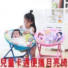 兒童月亮椅 卡通小凳子 寶寶餐椅 折疊靠...