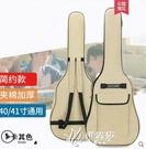 吉他包41寸40寸38寸39寸民謠古典木吉它背包加厚琴袋吉 YYS【快速出貨】