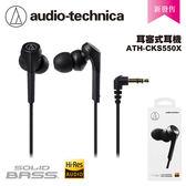 【94號鋪】日本 鐵三角ATH-CKS550X 黑色耳塞式耳機(買就送硬殼耳機收納包)