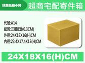 【24X18X16 CM】【50入】紙箱 紙盒 交貨便 搬家紙箱 宅配紙箱