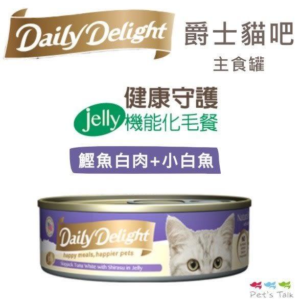 Pet's Talk~Daily Delight爵士貓吧 [機能化毛餐-鰹魚白肉+小白魚-80g]