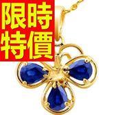 藍寶石 項鍊 墜子18K黃金-0.1克拉生日情人節禮物女飾品53sa38【巴黎精品】