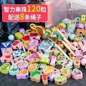 兒童串串珠益智玩具寶寶穿珠子diy手工木珠積木玩具1-3-6歲男女孩【聖誕節交換禮物】