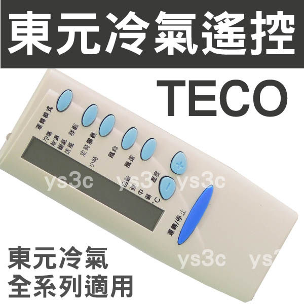 (現貨)TECO 東元冷氣遙控器 【28合1 全系列適用】變頻 窗型 分離式  冷暖氣 冷氣遙控搖控器
