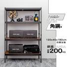 收納架/置物架/層架 PANDA 120x45x180cm 荷重再加強四層角鋼架 兩色可選 dayneeds