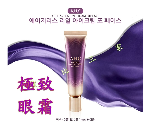 AHC 極致奢華全效眼霜 精華液 美白 面霜 煥膚 修護 玻尿酸 精華 深層 賦活 保濕 水潤 修復 補水