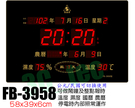 Flash Bow 鋒寶 橫式 FB-3958 LED電腦萬年曆 電子鐘 ~農曆年有生肖 二十四節氣
