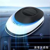 汽車內用太陽能車載空氣清淨機負離子消除甲醛異味香薰紫外線凈化器LXY3406【歐爸生活館】