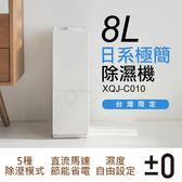 促銷【日本正負零±0】8L日系極簡除濕機 XQJ-C010