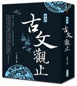 新譯古文觀止(新版)(2019)