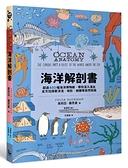 海洋解剖書:超過650幅海洋博物繪,帶你深入淺出,全方位探索洋流、地形、鯨豚等自然知識