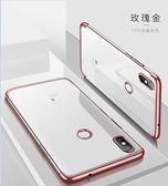 小米9 紅米note7 手機殼 奢華 流光 電鍍 透明 全包 防摔 超薄 保護殼 手機套 TPU 軟殼