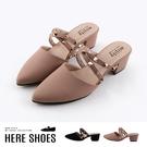 [Here Shoes]跟鞋-MIT台灣製 跟高5cm 尖頭純色簡約鉚釘鞋面 半包跟鞋拖鞋 穆勒鞋-KW228
