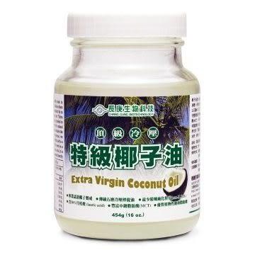 長庚生技 頂級冷壓特級椰子油 454g   *維康*