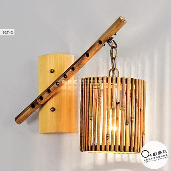 壁燈★木藝生活 古風情 竹笛燈籠造型 壁燈✦燈具燈飾專業首選✦歐曼尼✦