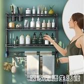 衛生間置物架壁掛式免打孔廁所洗手間收納用品浴室毛巾架洗漱台 居家物語