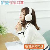 頭戴耳機耳機頭戴式耳罩冬季保暖潮韓版可愛男女通用vivo蘋果毛絨套護耳朵米蘭潮鞋館