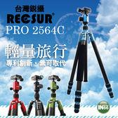 RECSUR 台灣銳攝腳架 台腳6號 PRO-2564C 四節式 碳纖維三腳架