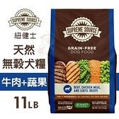 *KING*Supreme Source紐健士 天然無穀犬糧(牛肉+蔬果)11LB.0%穀物、無麩質.犬糧