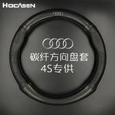 奧迪方向盤套A6L/A4L/Q5/Q3/Q7/A3/A1/A8L/TT碳纖維汽車把套HM時尚潮流