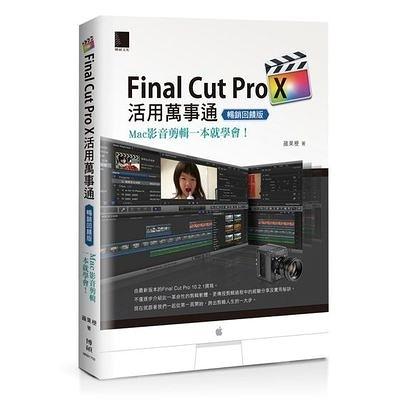 Final Cut Pro X活用萬事通(Mac影音剪輯一本就學會)(