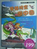 【書寶二手書T8/少年童書_QDG】穿越時空遊中國_蘇新益
