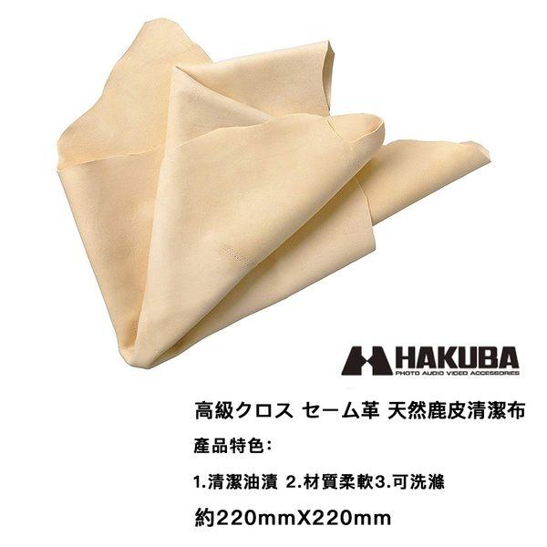 送日本鹿皮拭鏡布 Marsace 馬小路 SHG CPL 偏光鏡   58mm 真正拔水抗油汙 高穿透高精度頂級光學偏光鏡