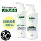AZ 護髮 造型曲線乳 300ml/罐 台灣 品牌 專業 沙龍 使用 捲髮 燙髮 冷燙 持久 造型 甘仔店3C配件