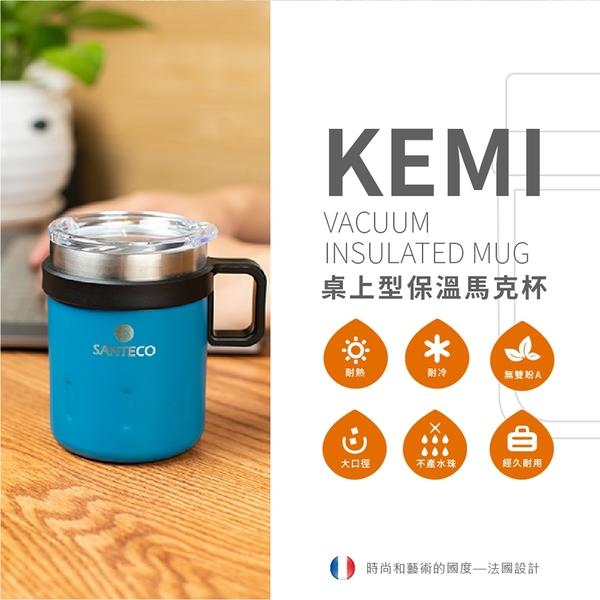 【買一送一】Santeco KEMI 法國 馬克杯 350ml 雙層真空 透明杯蓋 公司貨