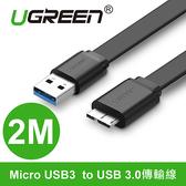 UGREEN 綠聯 10811 Micro USB3.0 to USB3.0 傳輸線 黑色 2M
