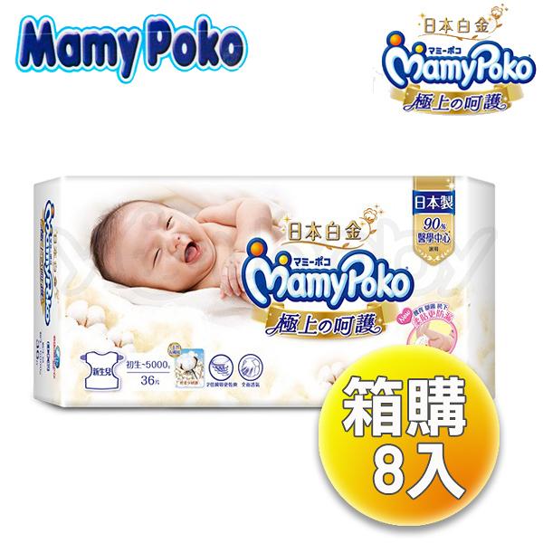 滿意寶寶 Mamy Poko 極上呵護尿布/紙尿褲/黏貼型尿布 NB (36x8包)