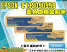 EPSON C13S050556 原廠藍色碳粉匣