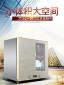 家用迷妳高溫消毒櫃掛壁式臺式小型茶杯消毒櫃壁掛式掛墻櫃50L60L 220v igo 傾城小鋪