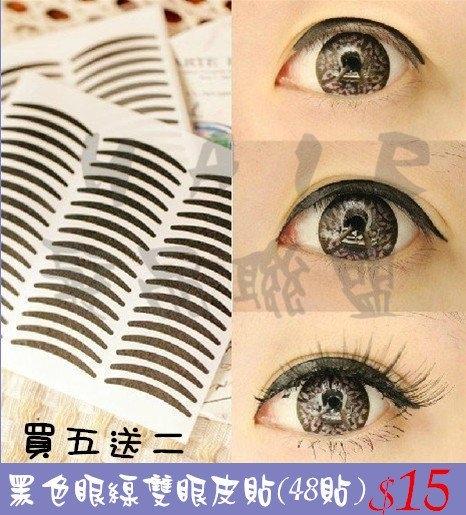 (現貨特價)*(買5送2~買10送4)*黑色 眼線 紙質 眼線貼 雙眼皮貼 貓眼貼 眼線膠貼*HAIR魔髮師*