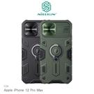 【愛瘋潮】NILLKIN Apple iPhone 12 Pro Max (6.7吋) 黑犀保護殼(金屬蓋款) 手機殼 保護套