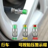 汽車輪胎壓氣壓表計無線監測檢測報警示器系統可視裝置氣門氣嘴帽