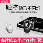 無線藍芽耳機迷你隱形運動開車蘋果微型單耳超長待機可接聽電話