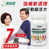 【健唯富】二型膠原蛋白+軟骨素(30粒x7瓶)~可搭配含有紅藻鈣、海洋鎂、葡萄糖胺、鯊魚軟骨使用