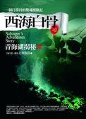 (二手書)西海白骨(2)青海湖揭秘