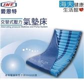 【海夫】杏華 交替式壓力氣墊床 N110-A